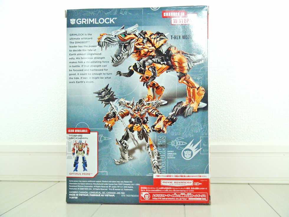 グリムロックパッケージ2
