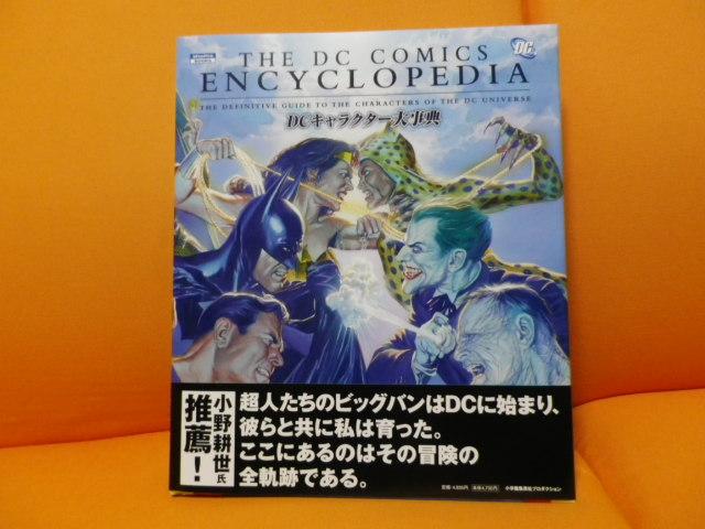 DCキャラクター大事典