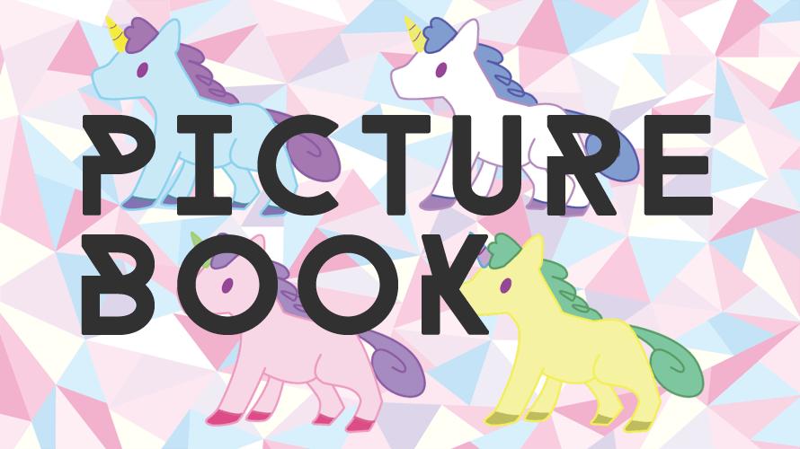 家族で楽しむ赤ちゃん向けおすすめ絵本10冊プチレビュー