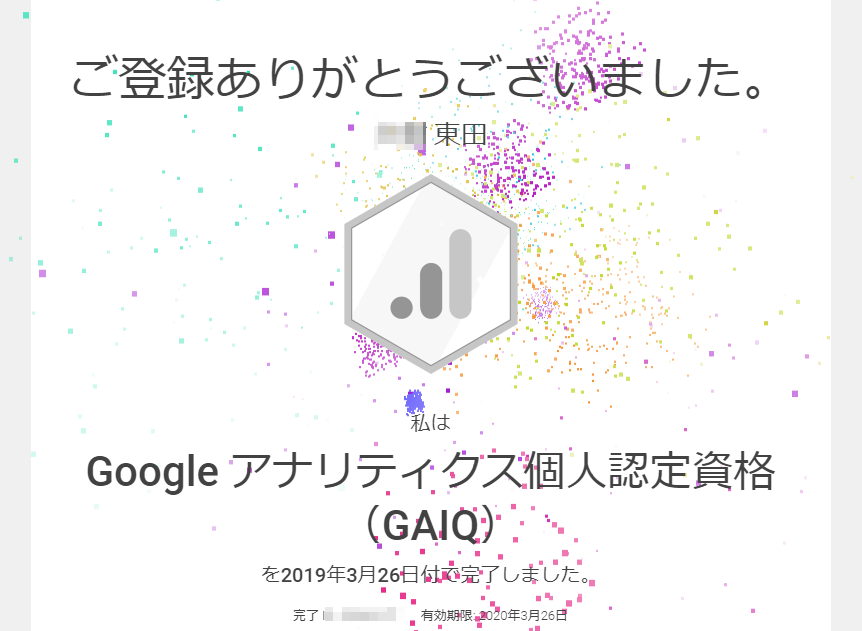 GAIQ、合格画面