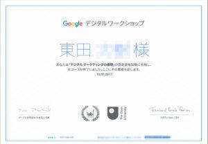 以前に取得したGoogleデジタルワークショップ認定証