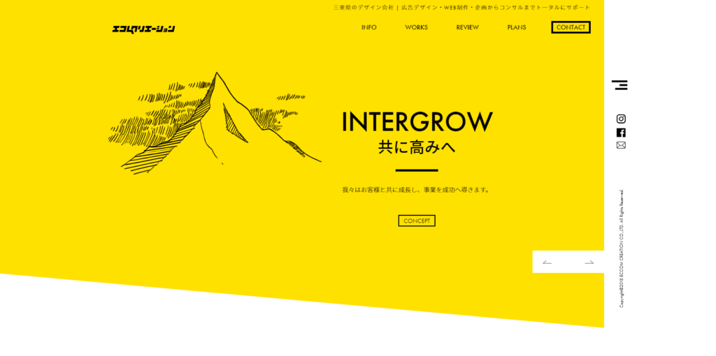 三重県のデザイン会社 エコムクリエーションサイト、スクリーンショット
