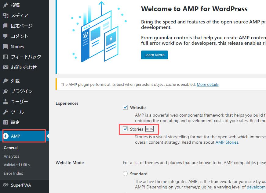 ワードプレスプラグイン「AMP」のStories設定画面