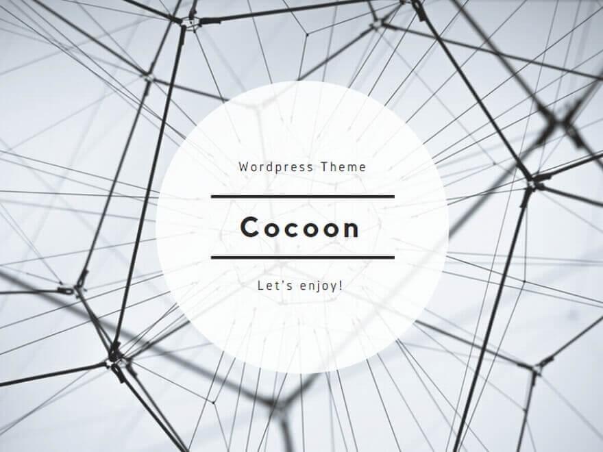 ワードプレステーマ「Cocoon」タグ付け記事
