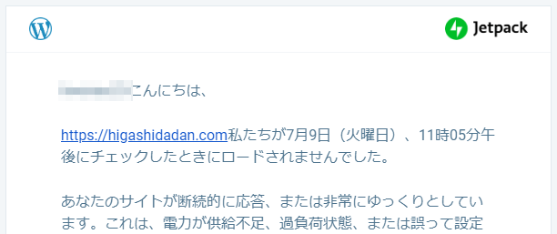jetpackからメールで通知された、サイトが止まっていた旨内容