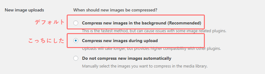 Compress JPEG & PNG imagesの設定画面