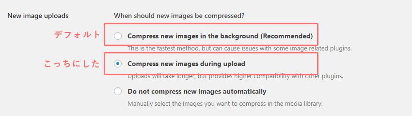 Compress JPEG & PNG imagesの設定画面