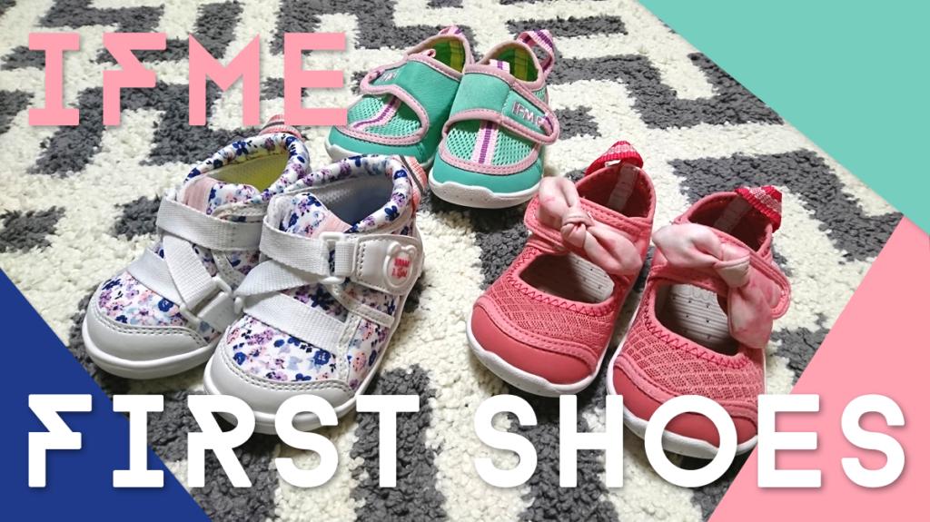 【赤ちゃんの靴】IFMEをファーストシューズにした理由