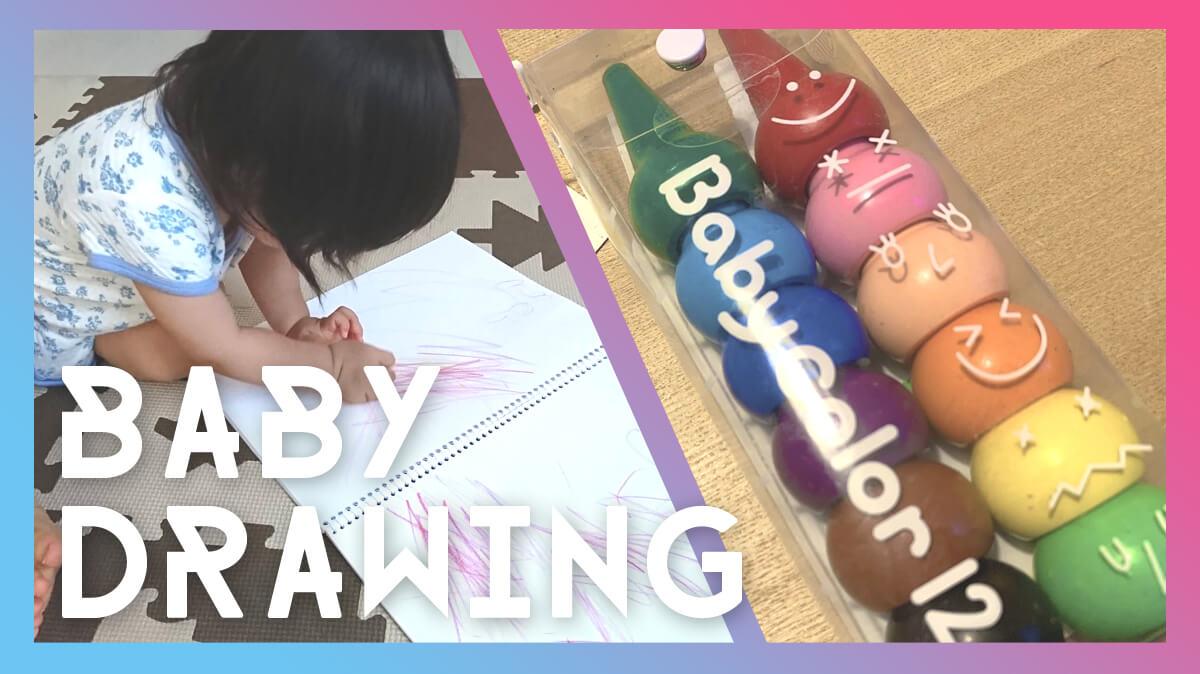 お絵描きと赤ちゃん用クレヨン